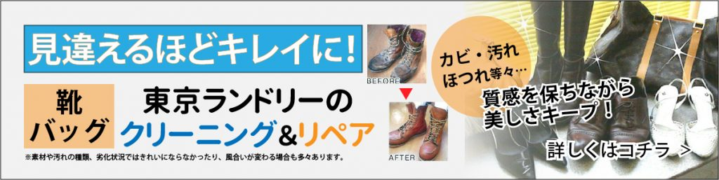 東京ランドリーのクリーニング&リペア