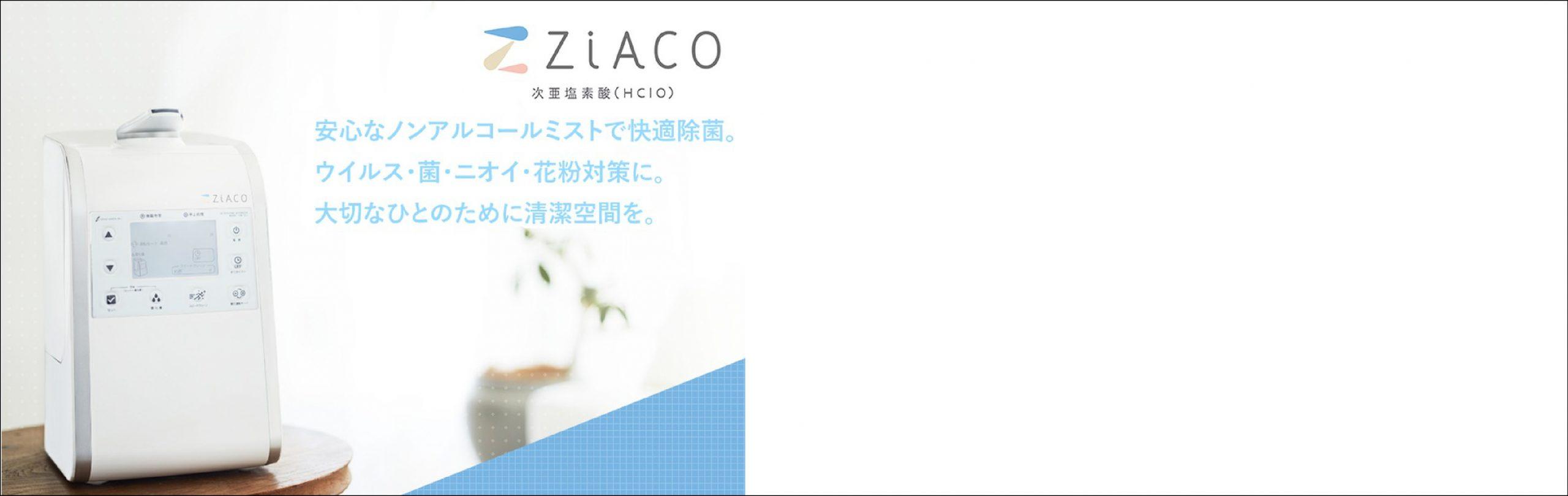《 多様なサービスに対応 》 ZIACO(ジアコ)